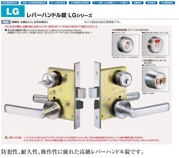 画像1: GOAL,ゴール LGレバーハンドル錠 (1)