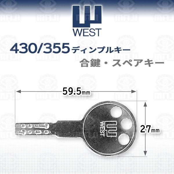 画像1: WEST,ウエスト 430/355 ディンプルキー 合鍵、スペアキー (1)