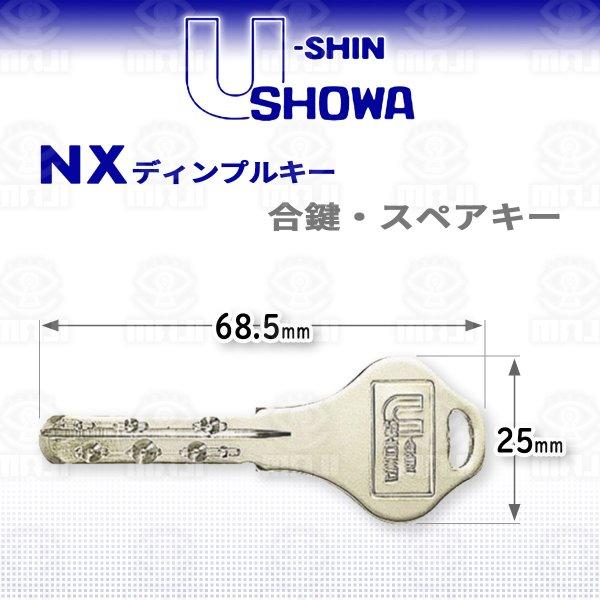 画像1: ユーシンショウワ,(U-shin Showa) NX ディンプルキー 合鍵、スペアキー (1)