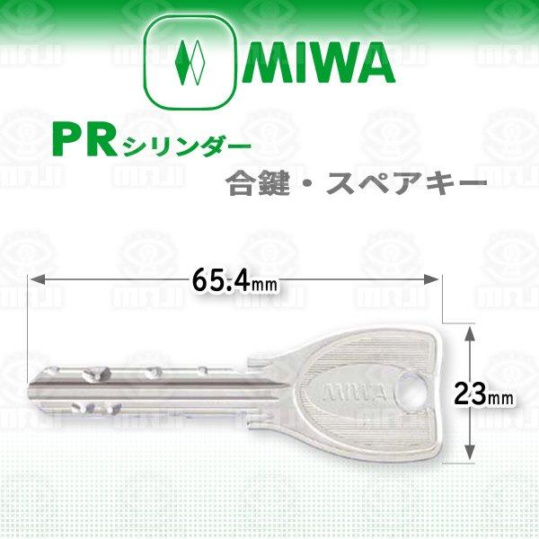画像1: MIWA,美和ロック PR 合鍵、スペアキー (1)