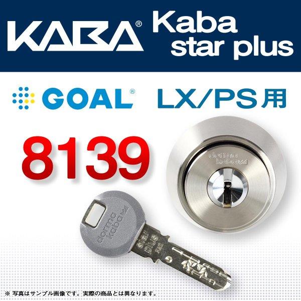 画像1: Kaba star plus,カバスタープラス 8139 【GOAL LX,PS】ゴール,LX,PS交換用 (1)