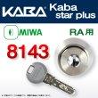 画像1: Kaba star plus,カバスタープラス 8143 【MIWA RA】美和ロック RA交換用 (1)