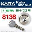 画像1: Kaba star plus,カバスタープラス 8138 【MIWA BH,DZ】美和ロック,BH,DZ交換用 (1)