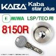画像1: Kaba star plus,カバスタープラス 8150R 【MIWA LSP,TEO】美和ロック,LSP,TEO交換用 (1)