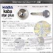 画像3: Kaba star plus,カバスタープラス 8151 【MIWA HPD,HPL】美和ロック HPD,HPL交換用 (3)