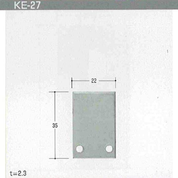 画像1: エスカッション Kシリーズ KE-27 (1)