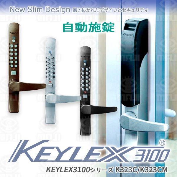 画像1: KEYLEX,キーレックス3100 K323C/自動施錠、K323CM/自動施錠 鍵付 (1)