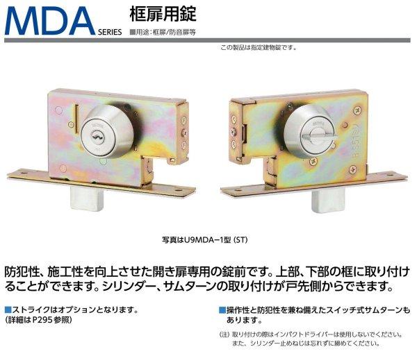 画像1: 美和ロック,MIWA MDA 框扉用錠 (1)