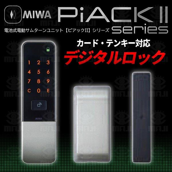 画像1: MIWA,美和ロック 電池式電動サムターンユニット PiACK II SERIES(ピアック2 シリーズ) (1)