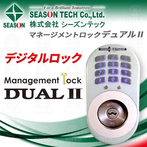画像1: シーズンテック, SEASON TECH マネージメントロック/デュアルII, DUAL II (1)