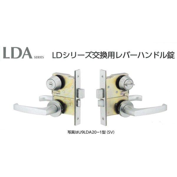 画像1: MIWA,美和ロック LDA LDシリーズ交換用レバーハンドル錠 (1)