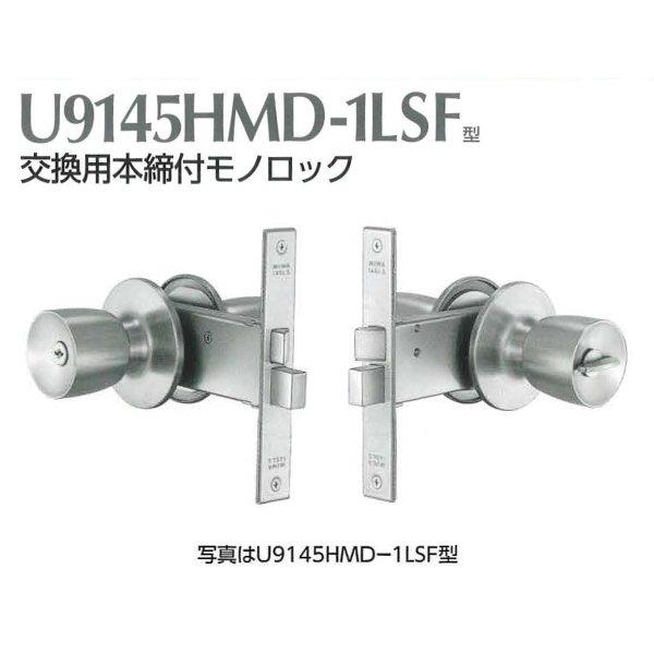 画像1: MIWA,美和ロック U9145HMD-1LSF (1)