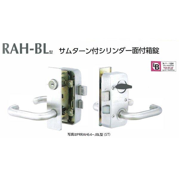 画像1: MIWA,美和ロック RAH-BL サムターン付シリンダー面付箱錠 (1)