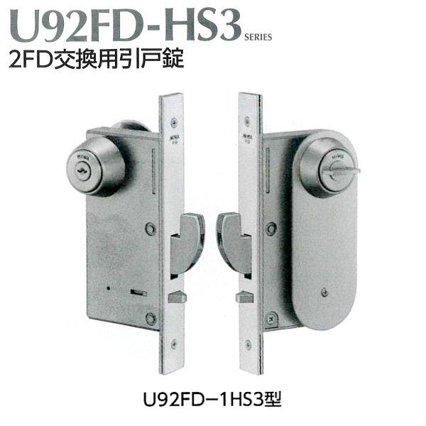 画像1: MIWA,美和ロック U92FD-HS3 2FD交換用引戸錠 (1)