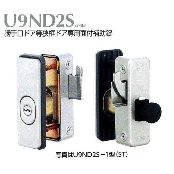 画像1: 美和ロック、MIWA U9ND2S-1型or3型 勝手口ドア等狭框ドア専用面付補助錠 (1)