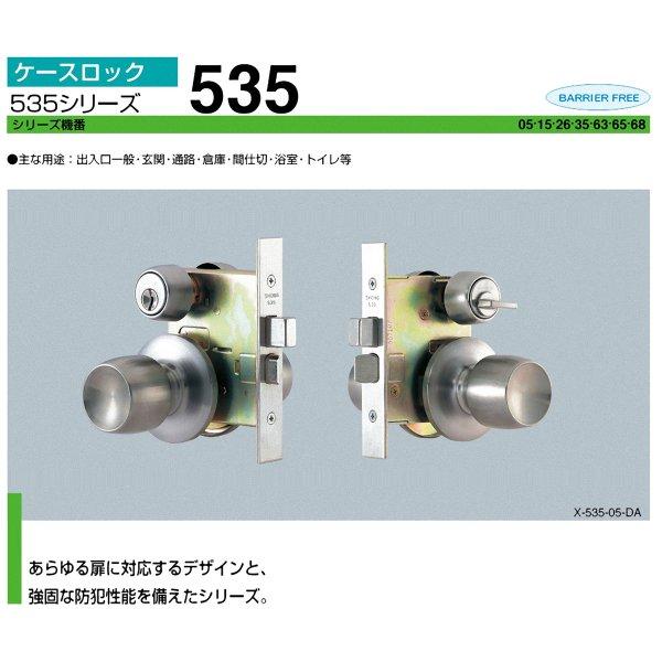 画像1: ユーシンショウワ, U-shin Showa 535シリーズ (1)