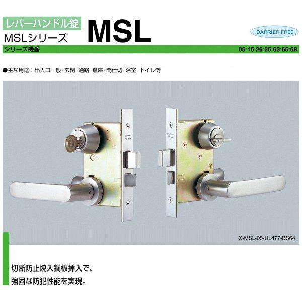 画像1: ユーシンショウワ, U-shin Showa MSLシリーズ (1)