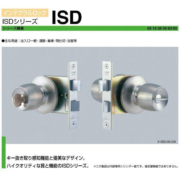 画像1: ユーシンショウワ,  U-shin Showa ISDシリーズ (1)