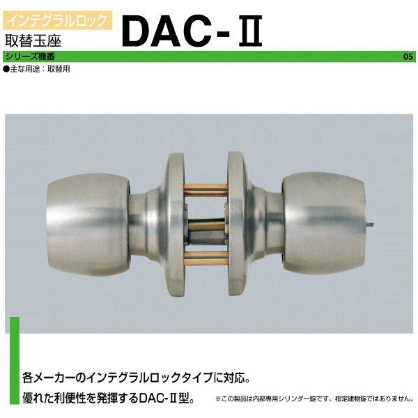 画像1: ユーシンショウワ, U-shin Showa DAC II, ダック II 玉座 (1)