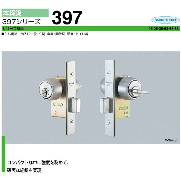 画像1: ユーシンショウワ, U-shin Showa 397 本締錠 (1)