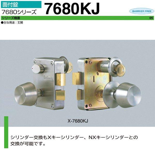 画像1: ユーシンショウワ, U-shin Showa 7680KJ 面付錠 (1)