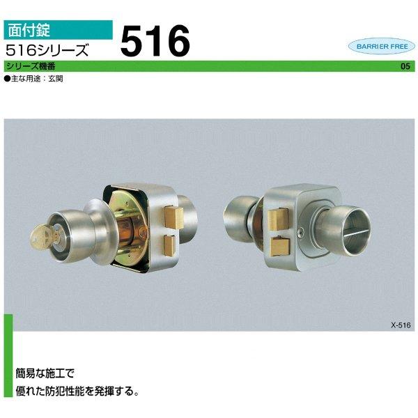画像1: ユーシンショウワ, U-shin Showa 516 面付錠 (1)