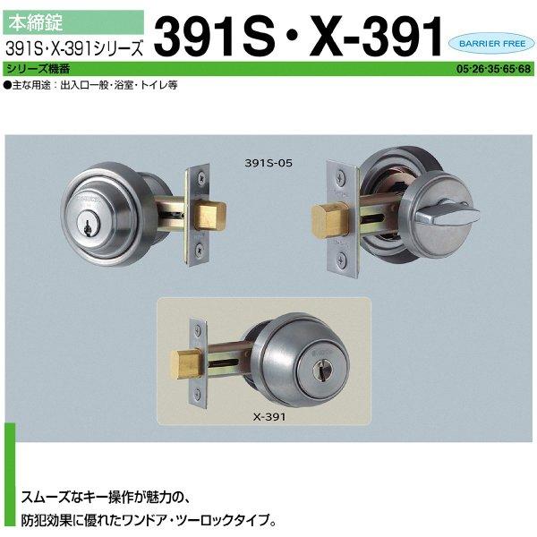 画像1: ユーシンショウワ, U-shin Showa 391S・X-391シリーズ 本締錠 (1)