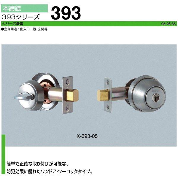 画像1: ユーシンショウワ, U-shin Showa 393シリーズ 本締錠 (1)