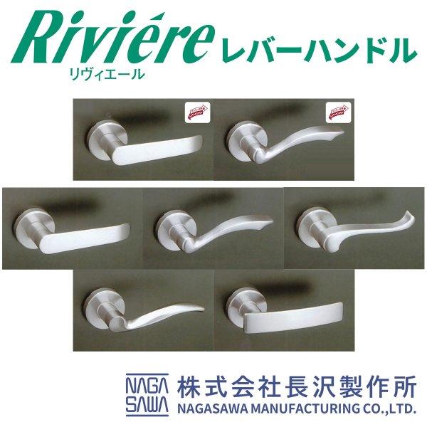 画像1: NAGASAWA, 長沢製作所(KODAI, 古代) Riviere, リヴィエール レバーハンドルのみ (1)