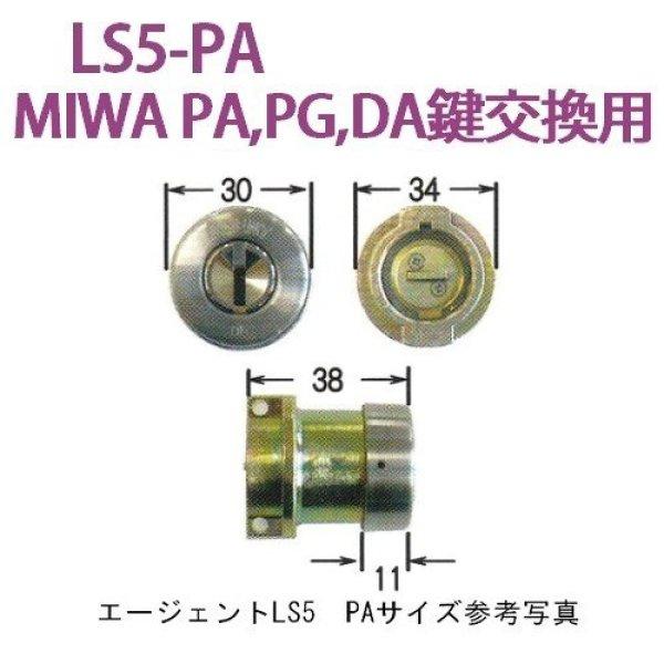 画像1: エージェント LS5-PA MIWA PA,PG,DA,鍵交換用シリンダー (1)