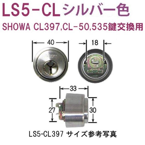 画像1: エージェント LS5-CL SHOWA  CL397,CL-50,535鍵交換用シリンダー (1)