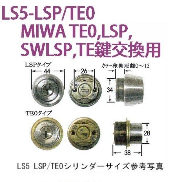 画像1: エージェント LS5-LSP/TE0 MIWA  TE0,SWLSP,TE 鍵交換用シリンダー (1)
