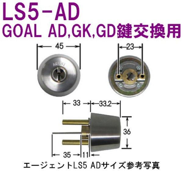 画像1: エージェント LS5-AD GOAL AD,GK,GD鍵交換用シリンダー (1)