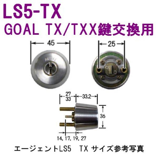 画像1: エージェント LS5-TX シルバー色GOAL TX/TXX鍵交換用シリンダー (1)