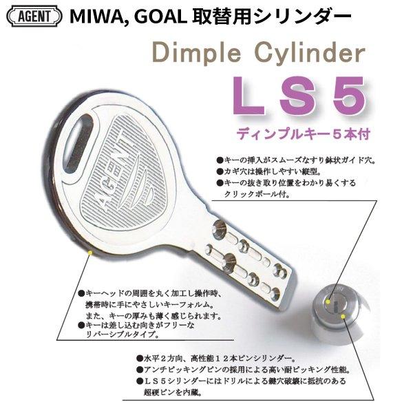 画像1: エージェント,AGENT MIWA,GOAL取替用シリンダー LS5 (1)