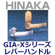 画像1: HINAKA 日中製作所 GIA-X レバーハンドル 36(丸座)/37(小判座) (1)