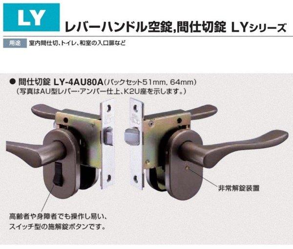 画像1: GOAL,ゴール LY-4 レバーハンドル間仕切錠 LYシリーズ (1)