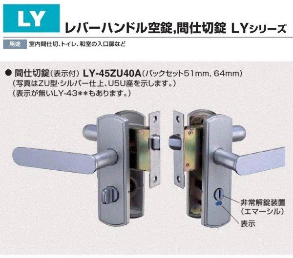 画像1: GOAL,ゴール LY-43,45 レバーハンドル間仕切錠(表示付) (1)