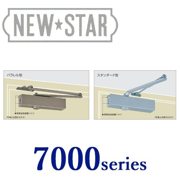 画像1: NEW STAR(ニュースター)7000シリーズ (1)