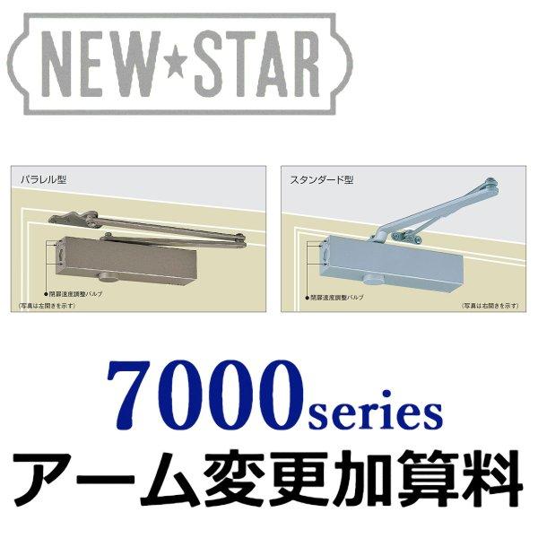 画像1: 【アーム変更加算料】NEW STAR(ニュースター)7000シリーズ (1)