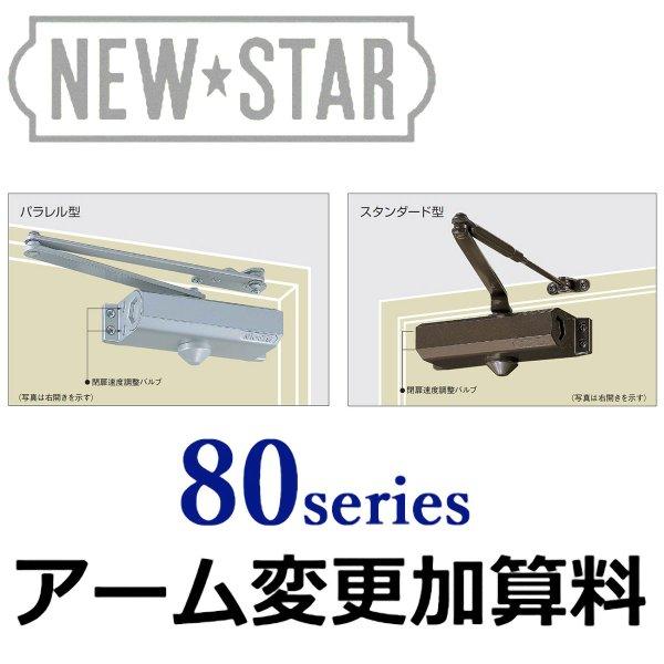 画像1: 【アーム変更加算料】NEW STAR(ニュースター)80シリーズ (1)