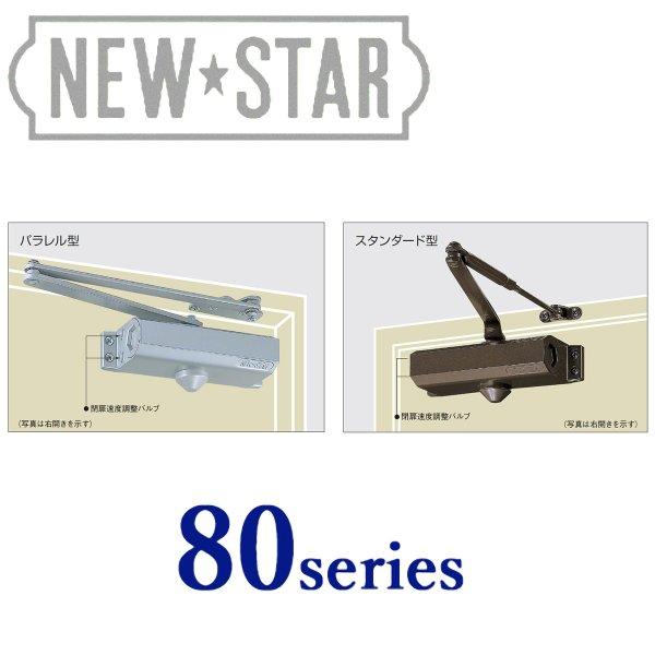 画像1: NEW STAR(ニュースター)80シリーズ (1)