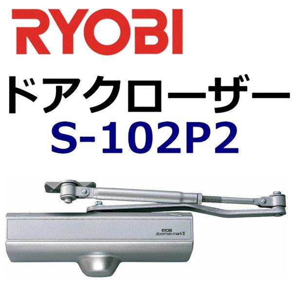 画像1: RYOBI,リョービ S-102P2室内用ドアクローザー (1)
