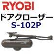 画像1: RYOBI,リョービ S-102P室内用ドアクローザー (1)