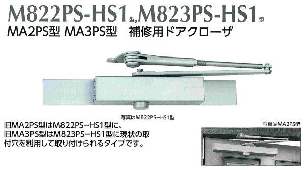 画像1: MIWA,美和ロック M822PS-HS1,M823PS-HS1クローザー (1)