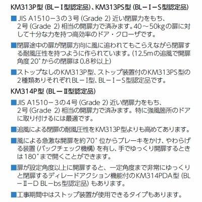 画像1: MIWA,美和ロック KM310 ドアクローザー
