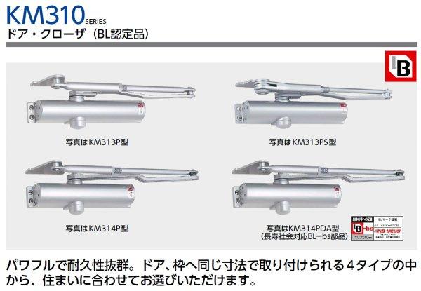 画像1: MIWA,美和ロック KM310 ドアクローザー (1)