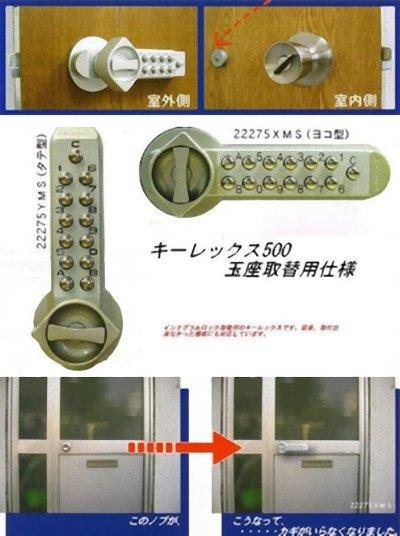 画像1: KEYLEX,キーレックス500 玉座取替仕様(長沢製作所)