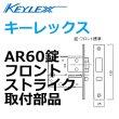 画像1: KEYLEX,キーレックスAR60錠 フロント、ストライク取付部品 (1)