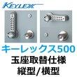 画像1: KEYLEX,キーレックス500 玉座取替仕様(長沢製作所) (1)